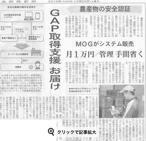 農産物の安全認証 GAP取得支援、お届け|MOGがシステム販売 月1万円 管理、手間省く(2018/12/22付日本経済新聞 地域経済)